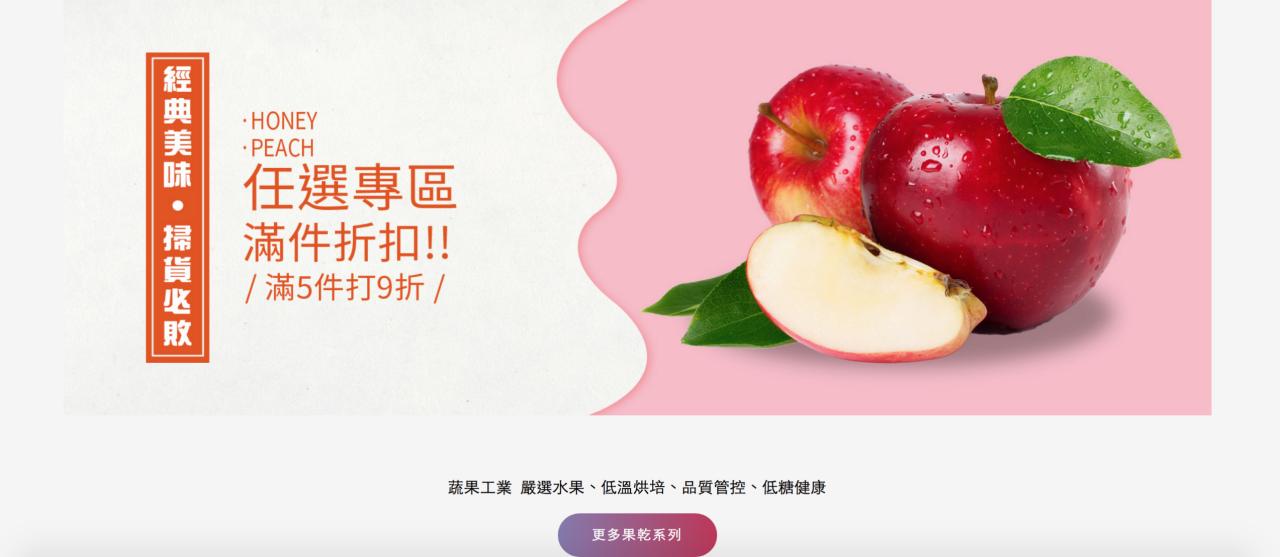 蔬果工業 果乾系列 梅乾片 品牌網站 寇德網頁設計 南投網頁設計 員林網頁設計