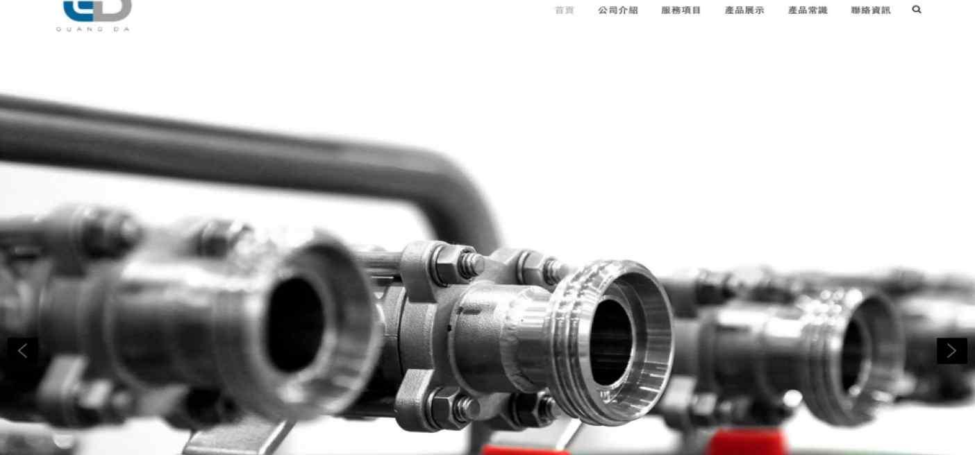 廣達五金配管 Guangda Pipe - 寇德網頁設計