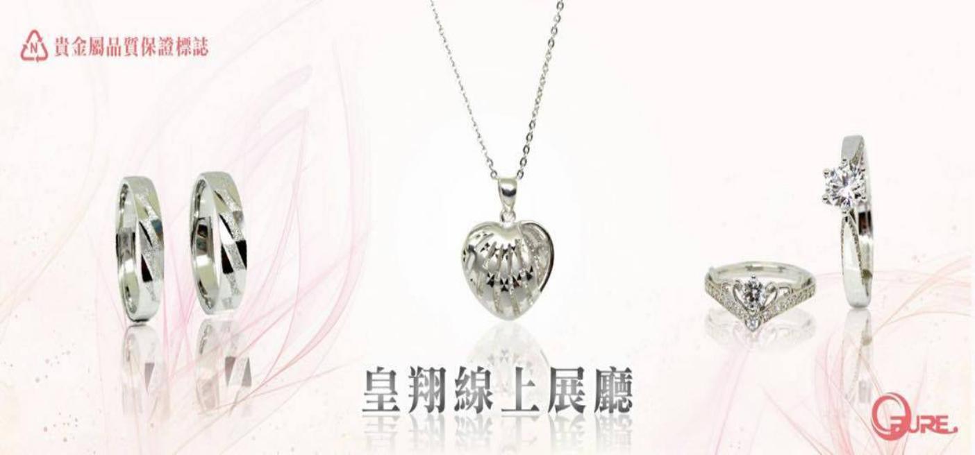 皇翔貴金屬 HuangXiang Precious Metal - 寇德網頁設計