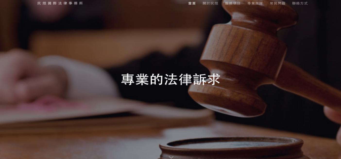 民煜國際法律事務所 MinYuLaw - 寇德網頁設計