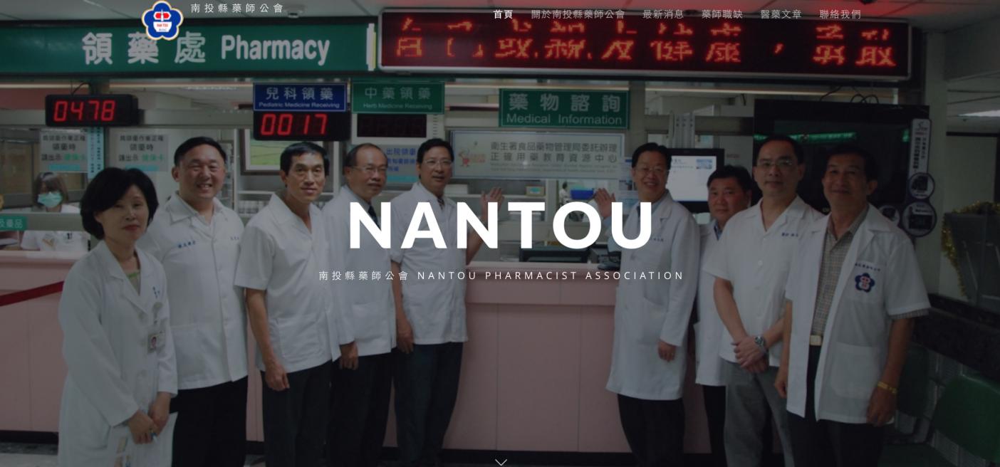 南投縣藥師公會 NANTPA 2.0 Version - 寇德網頁設計
