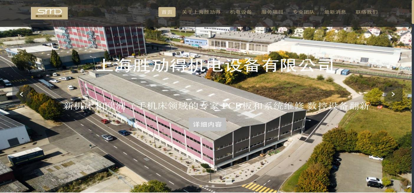 上海胜劢得机电设备有限公司 SMD Machine - 寇德網頁設計