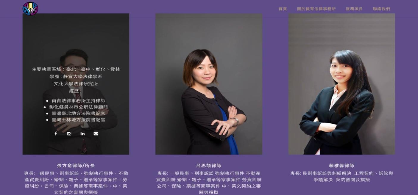員育律師事務所 Yuanyu Law - 寇德網頁設計